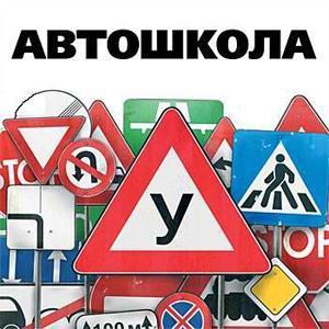 Автошколы Красного Холма