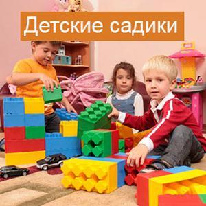 Детские сады Красного Холма