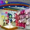 Детские магазины в Красном Холме