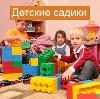 Детские сады в Красном Холме