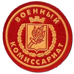 Военкоматы, комиссариаты Красного Холма